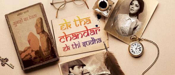 Ek Tha Chander Ek Thi Sudha